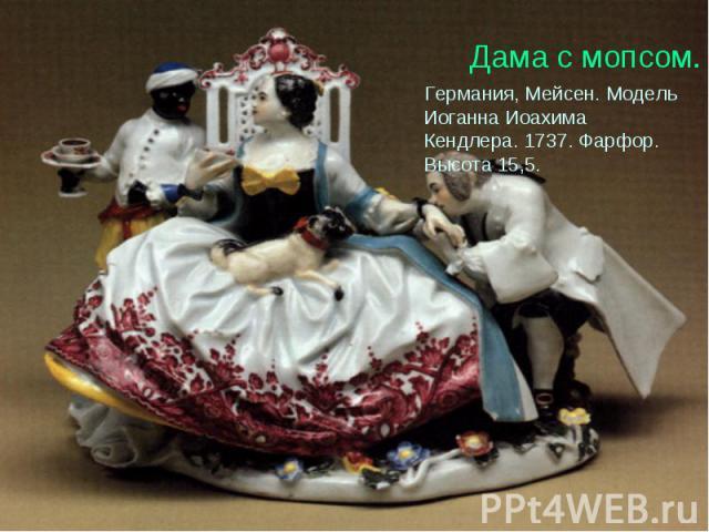 Германия, Мейсен. Модель Иоганна Иоахима Кендлера. 1737. Фарфор. Высота 15,5. Германия, Мейсен. Модель Иоганна Иоахима Кендлера. 1737. Фарфор. Высота 15,5.