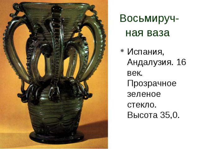 Испания, Андалузия. 16 век. Прозрачное зеленое стекло. Высота 35,0. Испания, Андалузия. 16 век. Прозрачное зеленое стекло. Высота 35,0.