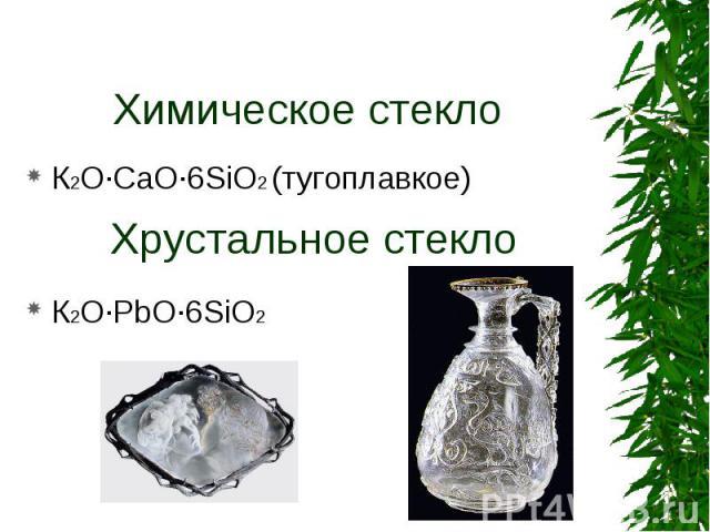 К2O·CaO·6SiO2 (тугоплавкое) К2O·CaO·6SiO2 (тугоплавкое) К2O·PbO·6SiO2