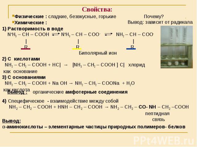 1) Растворимость в воде 1) Растворимость в воде N+H3 – CH – COOH N+H3 – CH – COO - NH2 – CH – COO- | | | R R R 2) С кислотами NH2 – CH2 – COOH + НС| → [NH3 – CH2 – COOH ] С| хлорид как основание 3) С основаниями NH2 – CH2 – COOH + Na OH → NH2 – CH2 …