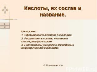 Кислоты, их состав и название. Цель урока: 1. Сформировать понятия о кислотах. 2