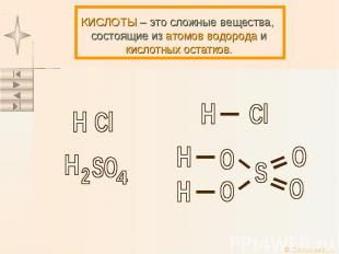КИСЛОТЫ – это сложные вещества, состоящие из атомов водорода и кислотных остатко