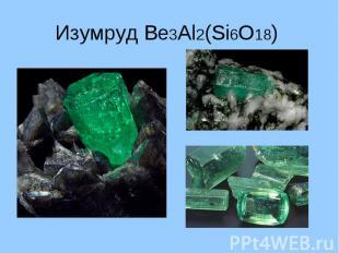 Изумруд Be3Al2(Si6O18)
