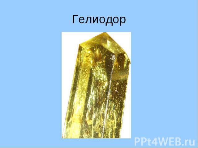 Гелиодор
