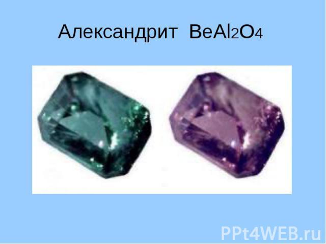 Александрит BeAl2O4