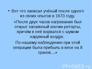Вот что записал учёный после одного из своих опытов в 1673 году. Вот что записал