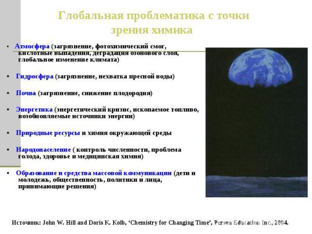 • Атмосфера (загрязнение, фотохимический смог, кислотные выпадения, деградация озонового слоя, глобальное изменение климата) • Атмосфера (загрязнение, фотохимический смог, кислотные выпадения, деградация озонового слоя, глобальное изменение климата)…