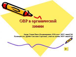 ОВР в органической химии Автор: Тятин Павел Владимирович, 11М класс, МОУ лицей №