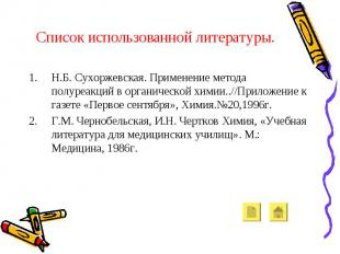 Список использованной литературы. Н.Б. Сухоржевская. Применение метода полуреакц