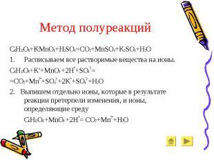 Метод полуреакций C6H12O6+KMnO4+H2SO4=CO2+MnSO4+K2SO4+H2O Расписываем все раство