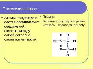 Атомы, входящие в состав органических соединений, связаны между собой согласно с