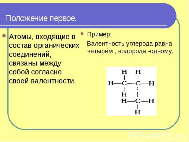 Атомы, входящие в состав органических соединений, связаны между собой согласно своей валентности. Атомы, входящие в состав органических соединений, связаны между собой согласно своей валентности.