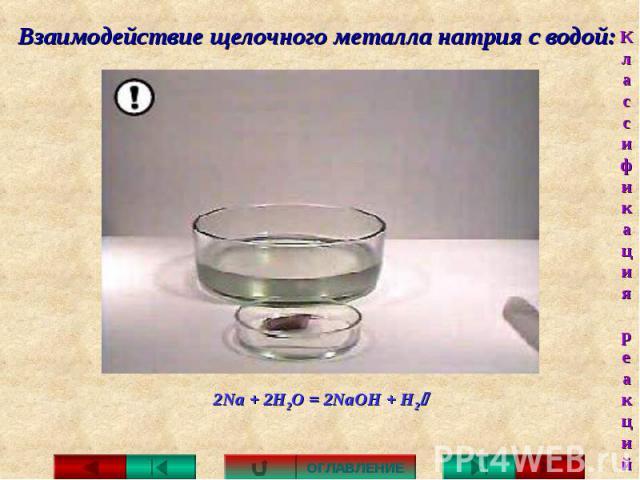Взаимодействие щелочного металла натрия с водой: 2Na + 2H2O = 2NaOH + H2
