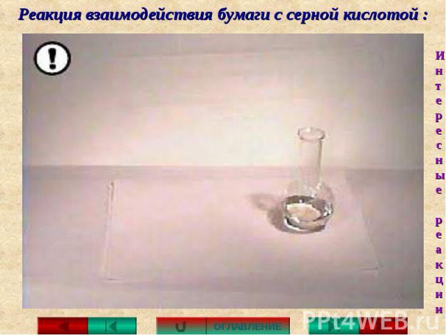 Реакция взаимодействия бумаги с серной кислотой :