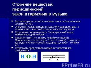 Строение вещества, периодический закон и гармония в музыке Все молекулы состоят