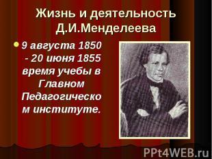 9 августа 1850 - 20 июня 1855 время учебы в Главном Педагогическом институте. 9
