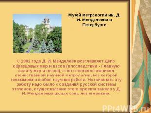 С 1892 года Д. И. Менделеев возглавляет Депо образцовых мер и весов (впоследстви
