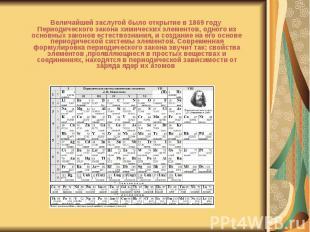 Величайшей заслугой было открытие в 1869 году Периодического закона химических э