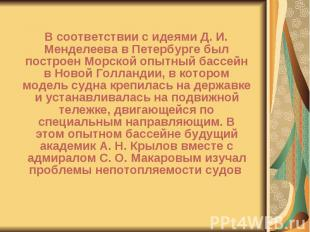 В соответствии с идеями Д. И. Менделеева в Петербурге был построен Морской опытн