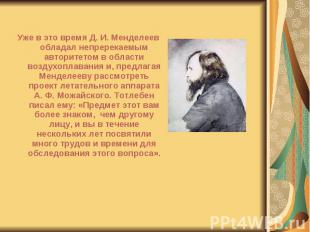 Уже в это время Д. И. Менделеев обладал непререкаемым авторитетом в области возд