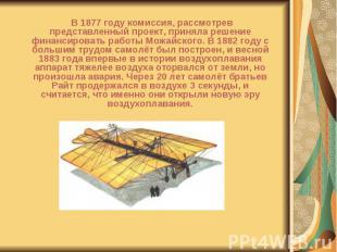 В 1877 году комиссия, рассмотрев представленный проект, приняла решение финансир