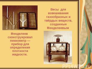Менделеев сконструировал пикнометр — прибор для определения плотности жидкости.