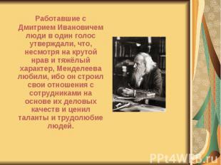 Работавшие с Дмитрием Ивановичем люди в один голос утверждали, что, несмотря на