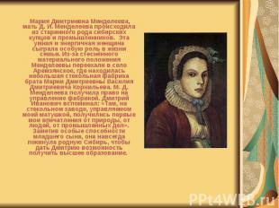Мария Дмитриевна Менделеева, мать Д. И. Менделеева происходила из старинного род