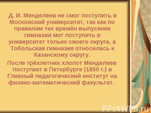 Д. И. Менделеев не смог поступить в Московский университет, так как по правилам