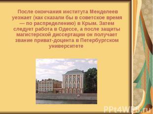 После окончания института Менделеев уезжает (как сказали бы в советское время —