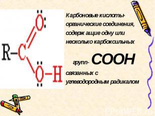 Карбоновые кислоты- Карбоновые кислоты- органические соединения, содержащие одну
