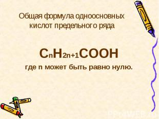 СnH2n+1COOН где n может быть равно нулю.