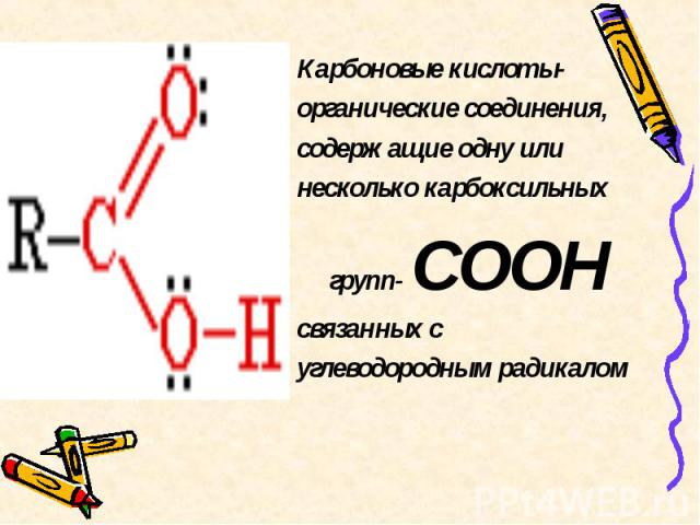 Карбоновые кислоты- Карбоновые кислоты- органические соединения, содержащие одну или несколько карбоксильных групп- СООН связанных с углеводородным радикалом
