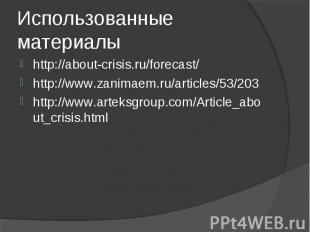 http://about-crisis.ru/forecast/ http://about-crisis.ru/forecast/ http://www.zan