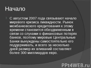 С августом 2007 года связывают начало мирового кризиса ликвидности. Рынок межбан