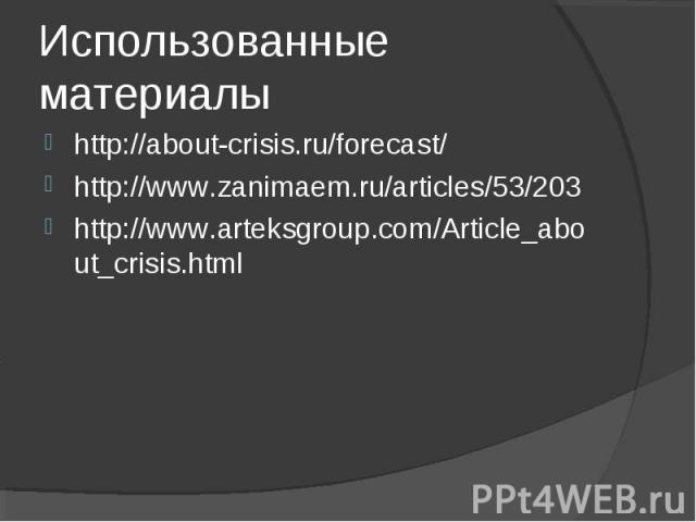 http://about-crisis.ru/forecast/ http://about-crisis.ru/forecast/ http://www.zanimaem.ru/articles/53/203 http://www.arteksgroup.com/Article_about_crisis.html