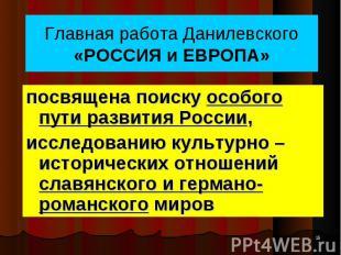 посвящена поиску особого пути развития России, посвящена поиску особого пути раз