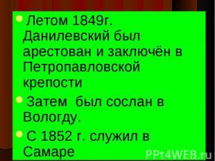 Летом 1849г. Данилевский был арестован и заключён в Петропавловской крепости Лет