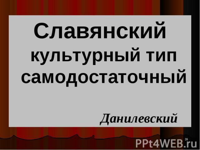 Славянский культурный тип самодостаточный Славянский культурный тип самодостаточный