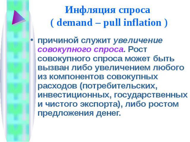 причиной служит увеличение совокупного спроса. Рост совокупного спроса может быть вызван либо увеличением любого из компонентов совокупных расходов (потребительских, инвестиционных, государственных и чистого экспорта), либо ростом предложения денег.…