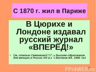 В Цюрихе и Лондоне издавал русский журнал «ВПЕРЁД!» В Цюрихе и Лондоне издавал р
