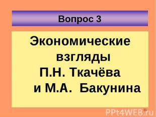 Экономические взгляды Экономические взгляды П.Н. Ткачёва и М.А. Бакунина
