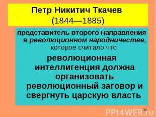 представитель второго направления в революционном народничестве, которое считало