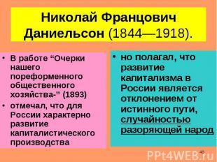 """В работе """"Очерки нашего пореформенного общественного хозяйства-"""" (1893) В работе"""