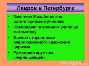 Закончил Михайловское артиллерийское училище Закончил Михайловское артиллерийско