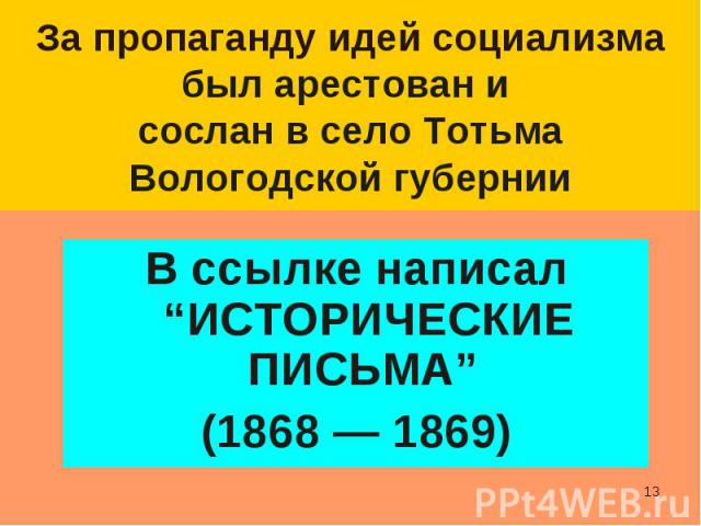 """В ссылке написал """"ИСТОРИЧЕСКИЕ ПИСЬМА"""" В ссылке написал """"ИСТОРИЧЕСКИЕ ПИСЬМА"""" (1868 — 1869)"""