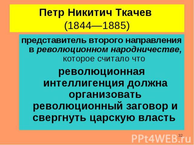 представитель второго направления в революционном народничестве, которое считало что представитель второго направления в революционном народничестве, которое считало что революционная интеллигенция должна организовать революционный заговор и свергну…