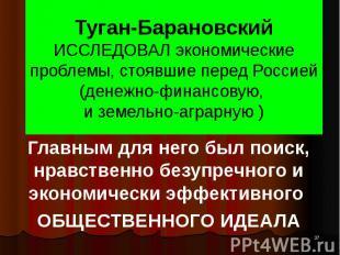Туган-Барановский ИССЛЕДОВАЛ экономические проблемы, стоявшие перед Россией (ден