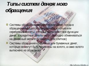 Системы обращения металлических денег, когда в обращении находятся полноценные з