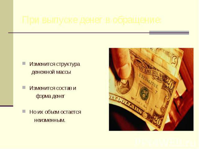 Изменится структура денежной массы Изменится состав и форма денег Но их объем остается неизменным.